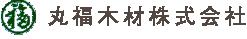 丸福木材株式会社
